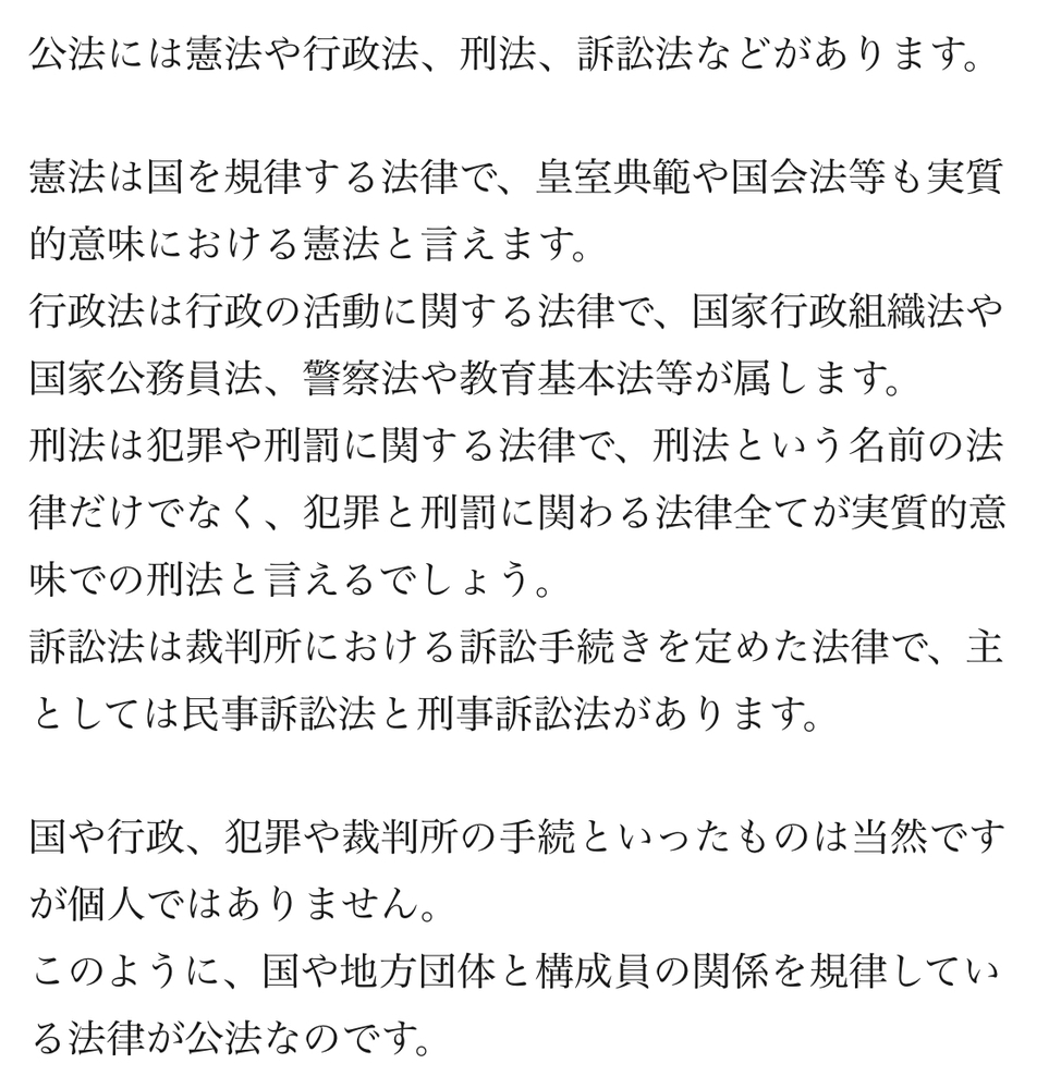 民法が私法で、民事訴訟法が公法なのはどうしてですか? https://www.shikaku-square.com/media/gyoseisyoshi/005-basic-law-public-and-private/
