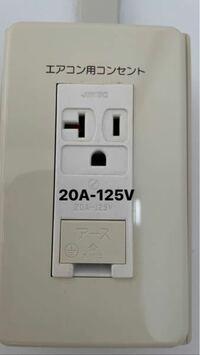 エアコンを購入しようと考えているのですが、このコンセントには100Vのエアコンが使えるのでしょうか? コンセントには、『エアコン用 20A-125V』と記載されています。 写真も添付しております。