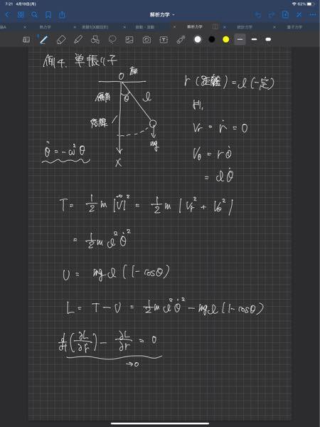 力学の単振り子の問題を極座標でラグランジュの運動方程式で解く場合、 位置エネルギーを画像のようにプラスになるようにするとニュートンの運動方程式とイコールになるんですけど、 マイナスになるようにするとイコールになりません。 理由を教えていただきたいです。 よろしくお願いします。