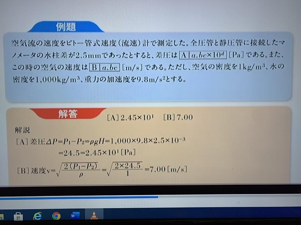 エネルギー管理士のこの問題 回答 Aの式にある10の−3乗はどこから出てきたのでしょうか?問題文から読み解けないので教えてください