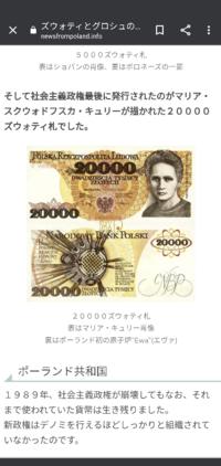 この昔のポーランド紙幣はいくらくらいの価値になりますか?昔のポーランド紙幣20000ズウォティです。キュリーが書かれているものです。詳しい方よろしくおねがいします。
