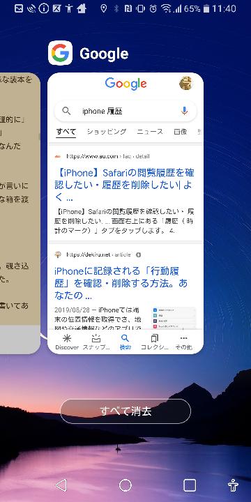 iPhoneについて質問です。iPhoneでこの画面ってどうやれば見れるんですか?