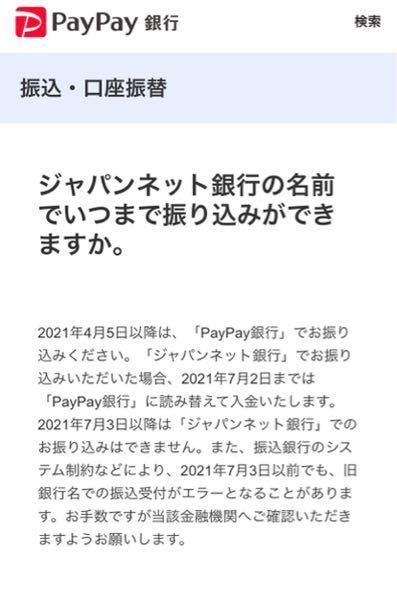 ヤフオクについて質問させていただきます。 先日、ヤフオクにて商品を落札したのでヤフーかんたん決済で銀行振込を選択しました。 早速ヤフオク取引専用の振込先の情報が届いたのですが、お振込内容の金融機関名がpaypay銀行と表記されていました。 そこで私自身が千葉銀行の口座を開設しているので千葉銀行から支払おうとしたのですが、検索しても金融機関名にpaypay銀行が出てきません。 調べてみるとpaypay銀行とジャパンネット銀行は同じ?らしいのですが、この場合はジャパンネット銀行から振込しても良いのでしょうか? 文章がめちゃくちゃかも知れませんが、どなたか教えてくれませんか?