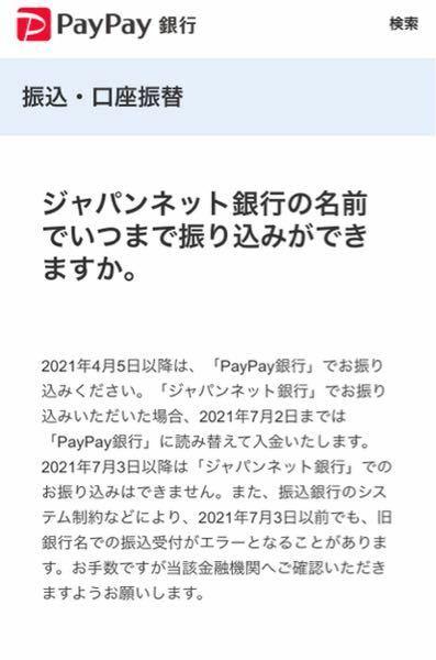 ヤフオクについて質問させていただきます。 先日、ヤフオクにて商品を落札したのでヤフーかんたん決済で銀行振込を選択しました。 早速ヤフオク取引専用の振込先の情報が届いたのですが、お振込内容の金融機関名がpaypay銀行と表記されていました。 そこで私自身が千葉銀行の口座を開設しているので千葉銀行から支払おうとしたのですが、検索しても金融機関名にpaypay銀行が出てきません。 調べてみるとpa...