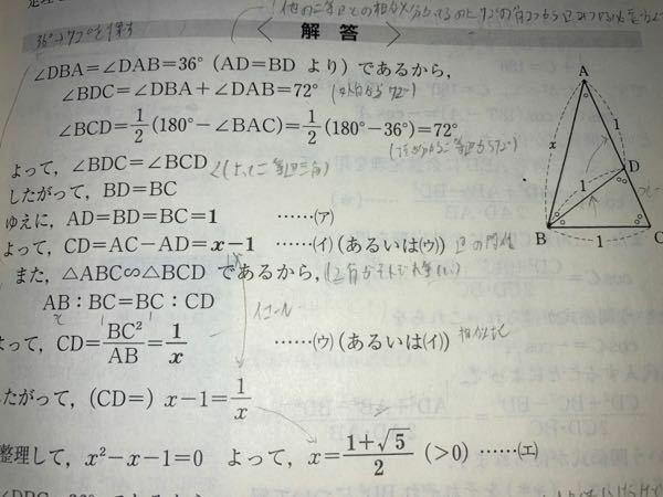 標準問題せいこうの54番ですが 問題の途中で、二等辺三角形の条件からBD=BCを示すところなんですけど、条件に他の二等辺三角形との相似があるので、72度の角2つみつけて辺求めるとかしなくてよくないですか?