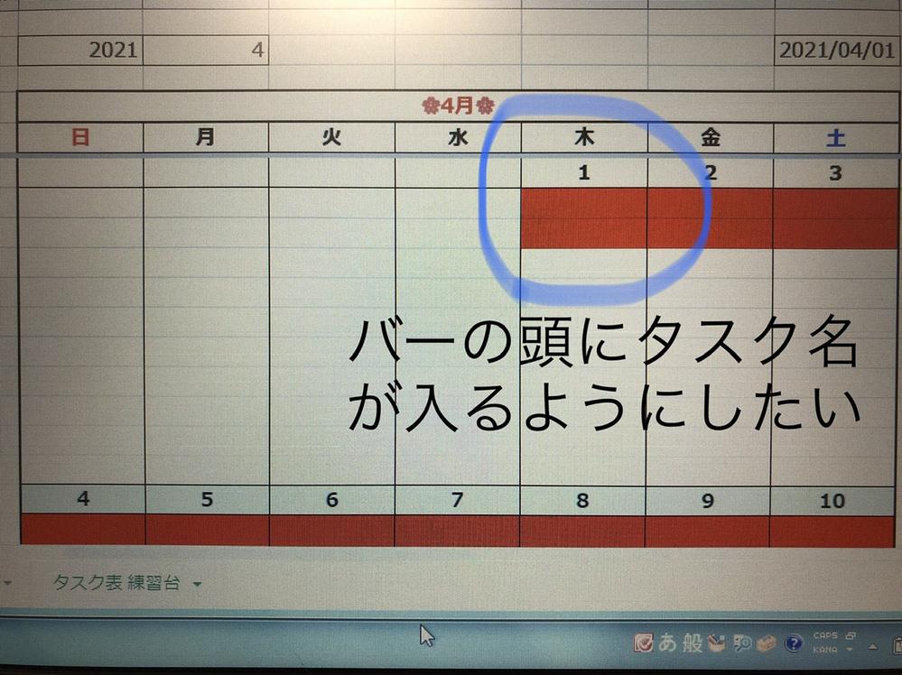 詳しい方、ご教示ください。 Googleのスプレッドシートでタスク表とスケジュールを作成しております。 タスク表に期日を入れると、スケジュールに色がついて自動的に色がつくように作りましたが、色がつくだけなので、なんのタスクかが不明な状態になってます。 (スケジュールのセルに条件付書式で設定しました) 同じ条件付書式の内容に加える形で、タスク名も自動的に反映されるようにしたいです。 現在、条...