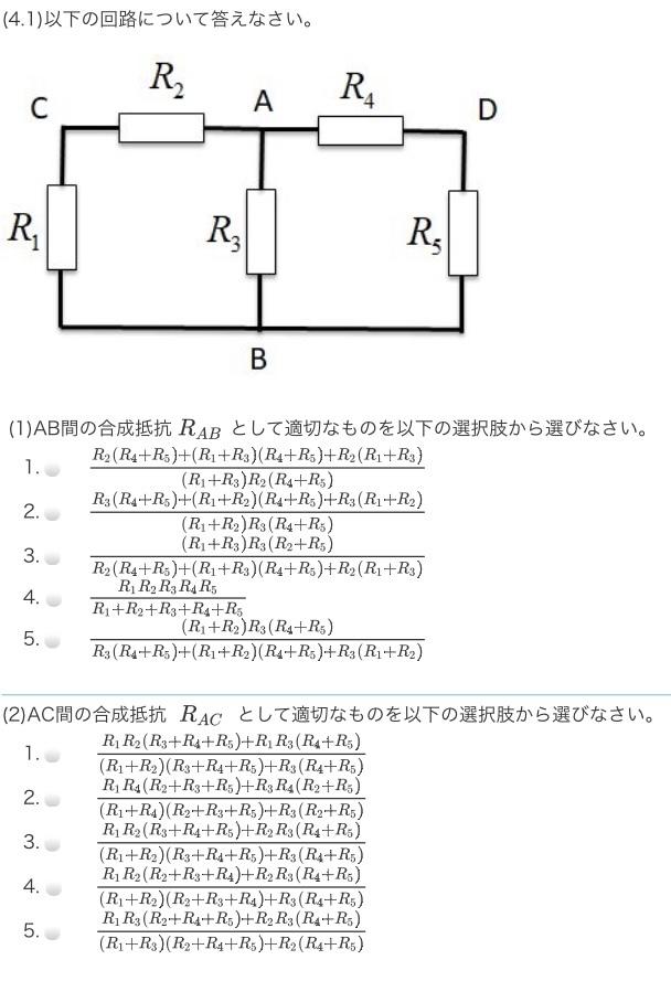 この問題ABかんとはどこを指しているのでしょうか?そして下のAC間も教えて欲しいです。