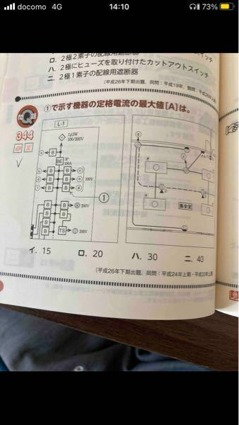 電気工事士2種の問題で①に示す定格電流の最大値は?という問題で、答えは20Aだそうですが理由が分かりません。 コンセントが100V用15Aで 過電流遮断器の定格電流が15A以下ならコンセントの定格電流は15A以下と解説の 図に書かれているのですがなぜ20Aなのですか? 回答よろしくお願いします
