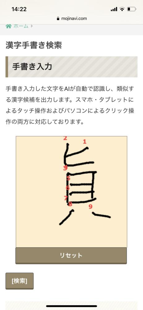 この漢字わかりますか?