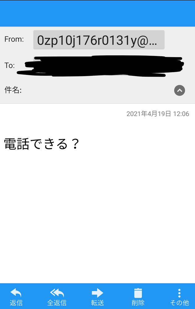 これは悪質メールですよね。前日は明日暇?でした。