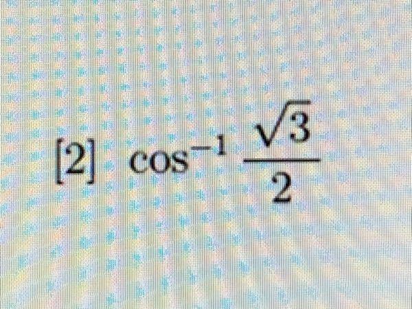 この問題をどうやって解くか教えて欲しいです!