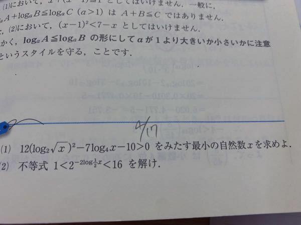 基礎問題精講2bの演習問題74の(1)の解説をお願いします。 答えは6です。 本当は解答の方を送りたいのですが、写真が2枚になってしまうので割愛です。