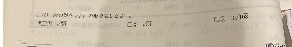 この問題が分かりません。 数学得意な方お願いします。
