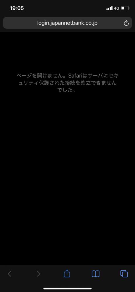 PayPay銀行でログインページが表示されない。 ログインページに行こうとすると、画像のような画面になりログインできません。 キャッシュの削除、WiFiのoff、再起動、日を変えるなど試して見ましたが意味がありません。 ジャパンネット銀行の時にはこの症状はありませんでした。 たまに繋がりますし、ログインができる時もあるのですが、操作中に同じ画面になり作業がキャンセルされます。 Pay...