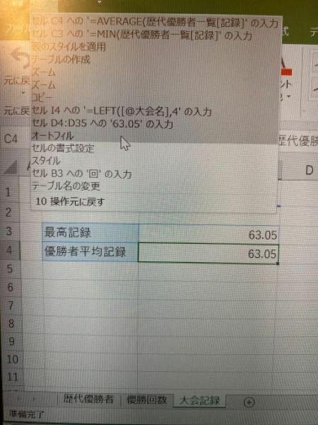 Excelでこの「オートフィル」という作業だけ元に戻したい場合どのようにすればいいですか?