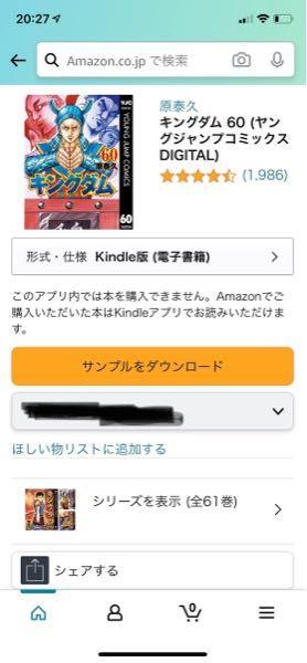 電子書籍について 本を購入をすると本棚が限界に近いのでAmazonのKindleで読もうと思いました 全くの初心者で購入の仕方が分からず色々と調べるも無料サンプルしか購入出来ずウェブ版でAmaz...
