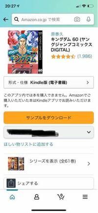 電子書籍について 本を購入をすると本棚が限界に近いのでAmazonのKindleで読もうと思いました 全くの初心者で購入の仕方が分からず色々と調べるも無料サンプルしか購入出来ずウェブ版でAmazonでは購入できました Amazonは普段使って購入してます どちらもアプリはあります どなたか解決方法を教えてください 説明不足だったら追記で書きます