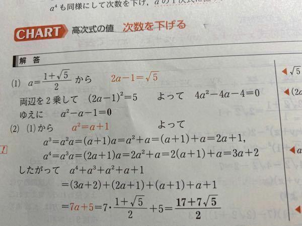(1)解答 よって 4a^2-4a-4=0 ゆえに a^2-a-1=0 という文の意味が理解できません。 右辺が0だから、左辺を1/4しても問題がないから、ゆえに〜となるのでしょうか? 教えてください。よろしくお願いします。