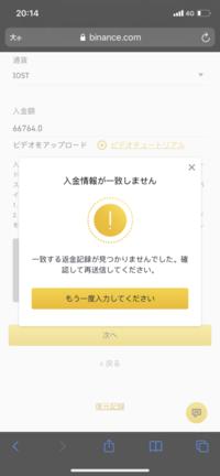 コインチェックからバイナンスに送金をする際、メモを入力するのを忘れてしまいました。 回収アプリで依頼を出したいのですが入金金額のところが合わないと拒否されます。IOSTなのですが、コインチェック側で送った金額を確認してその数値を入力してるにまかかわらず、エラーが出てしまいます。どうしたらよいでしょうか? よろしくお願いします。
