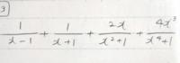 高校2年数学 分数式とその計算 この問題の解き方が分からないです。 分かる方分かりやすく教えてください。