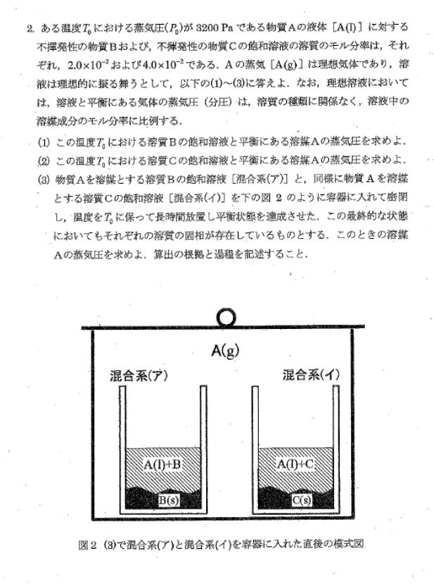 この問題の(3)を解説できる方いませんか? 物理化学の問題です。 院試の過去問で、答えがありません... よろしくおねがいします。