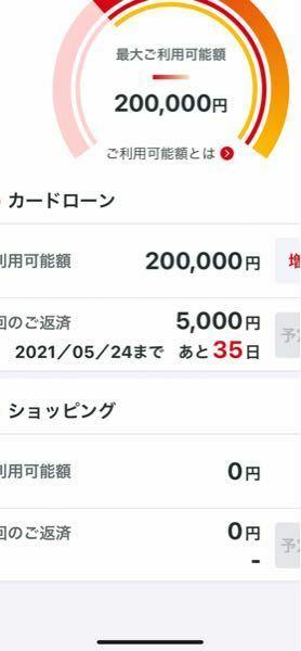 アコムについて分からないので教えてください。 10万円を借りてしまいました。 次回のご返済が5/24までに5000円と書いてあるのですが残りの95000円は来月に返すと言う事なのでしょうか?? 今月登録して利子が一ヶ月 無料になっています。。 よく分からないのでわかる方是非教えて欲しいです。 お願いします。