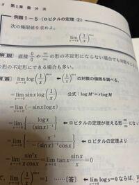 ロピタルの定理の問題です。なぜ、最後の式変形が必要なのですか?また、なぜ最後の形になったら=0としていいんですか?0/0の不定形としてロピタルの定理を使わないといけないと思ってしまいます。 見当違いな質問をしているかもしれませんが、ロピタルの定理の急に式変形をして=0としていいタイミングが分かりません。