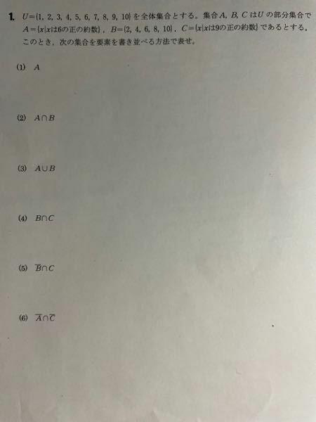高一数Aです。教えてください。