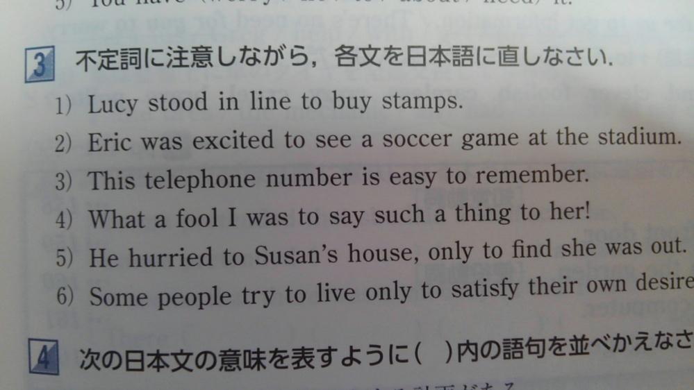 日本語に直してください