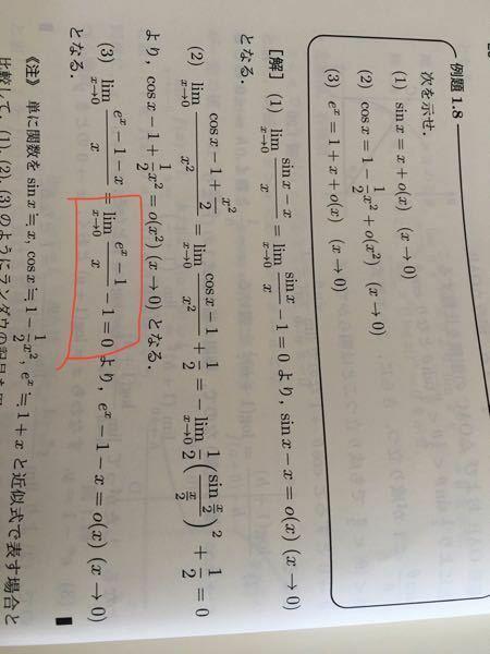 大学数学 微積分Ⅰ 極限 ランダウの記号 なぜ写真の赤で囲んでる部分は0なのですか? x→0だと、0/0になりさらに変形するのかなと思ったのですが、 よろしくお願いします。