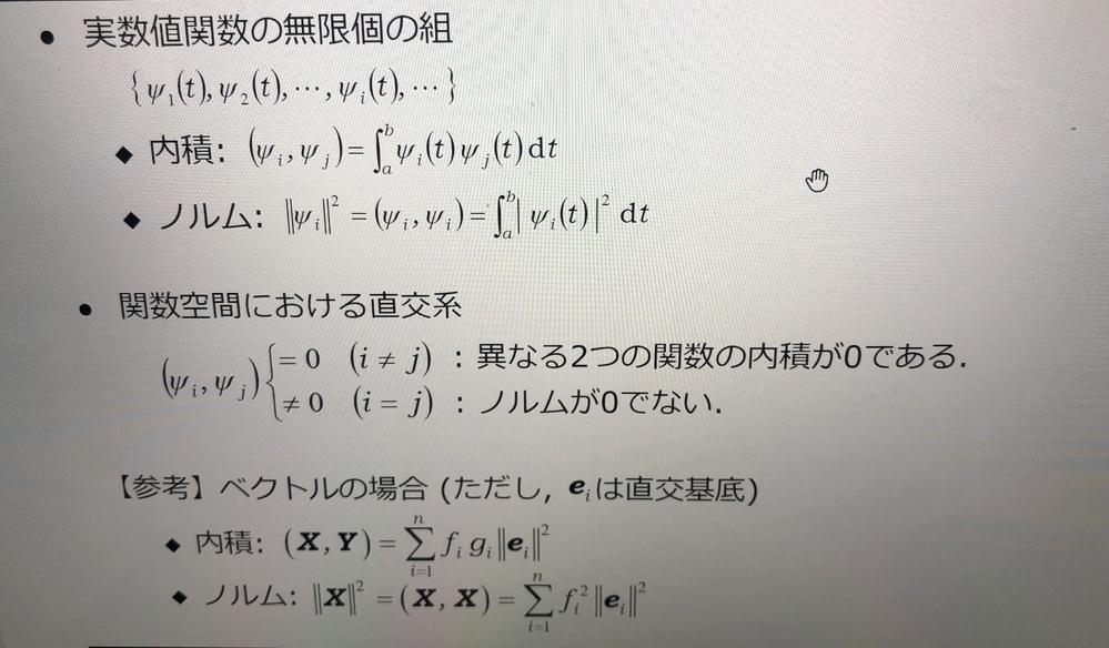 関数の内積について質問があります。下の画像をご覧ください。 関数の内積やノルムの定義式は画像の上の方にある(上から3行目と4行目の)式らしいです。これらの式は、画像の下から2行分の、ベクトルの内積やノルムの定義式の拡張されたものらしいのですが、その拡張の仕方がわかりません。どのように、ベクトルの式から関数の内積やノルムの定義式へと移るんですか?教えて下さい!