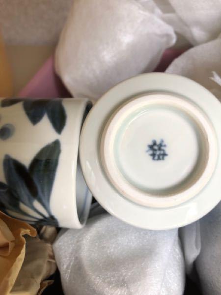 和食器に詳しい方よろしくお願い申し上げます。 こちらの窯印は、 砥部焼の梅山窯でしょうか?