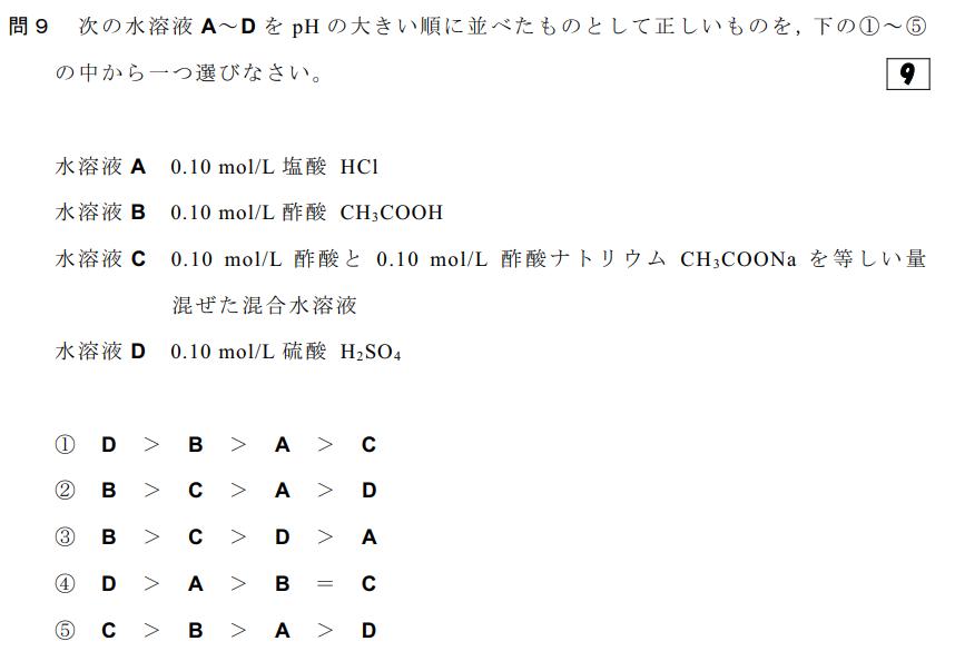 高校化学の設問です。 ※正解:⑤ 水溶液A~DのpHに関して、詳しいご説明いただけますでしょうか。 何卒宜しくお願い致します!