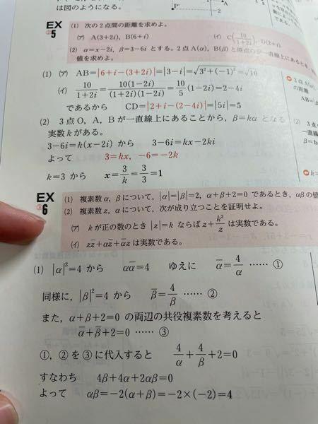 EX6(1)の1番下の「すなわち」から「よって」になる所の繋がりの意味がわかりません。 どなたか教えてください!