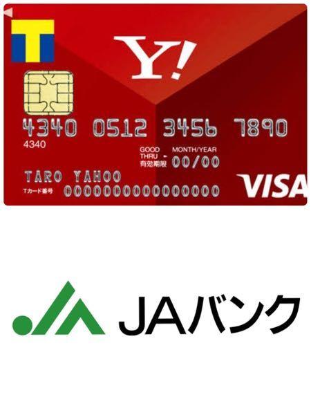 ヤッフーカードの質問です。 yahooカード引き落としに JAバンクは使えますか?