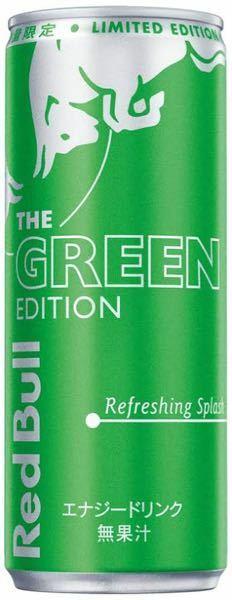 レッドブルの緑ってどこに売ってますか?近所のファミマ、セブン、ローソンには無かったです。