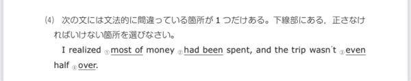 答えは、①→most of the なのですが、①→most にしても大丈夫でしょうか?