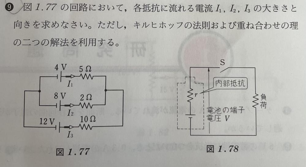 [至急!]電気回路の問題です。重ね合わせの理を使った解き方を教えて下さい。