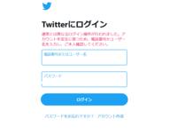 Twitterにログインできません。 正確には同時ログイン不能になり、ログインし直そうとすると以下の画面になりパスワードリセットで一つの端末のみログイン可能な状態です