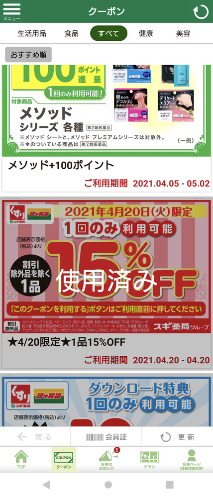 年下君の話。 今日スギ薬局で買い物をしました。2千円位。 添付写真の本日限定15%offのネットクーポンを使おうとしたら、「カウンセリング化粧品にはお使い頂けません」とピシャリ言われました。いや...