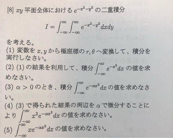 (3)〜(5)を教えて下さい!
