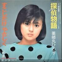 ほぼ同時期に、発売された薬師丸ひろ子の「探偵物語」84.5万枚と中森明菜の「トワイライト」42万枚とでは、 どちらが、名曲だと思われますか??