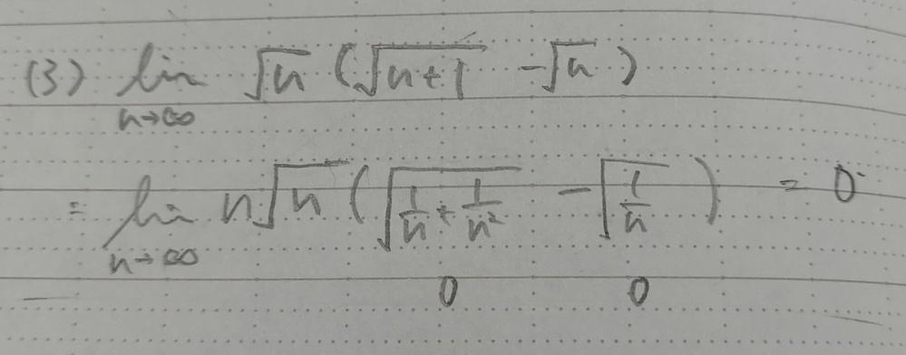 数列の極限 このやり方どこがダメなんでしたっけ? 答えは1/2です。正しいやり方は分かっています。