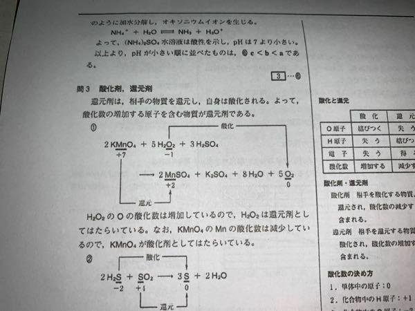 化学の問題で、写真の酸化還元反応の式で下線部がある酸素の酸化数の変化を調べるのですが、比較先が5O2なのは何故ですか?他の8H2Oなどでは無いのはなぜですか?