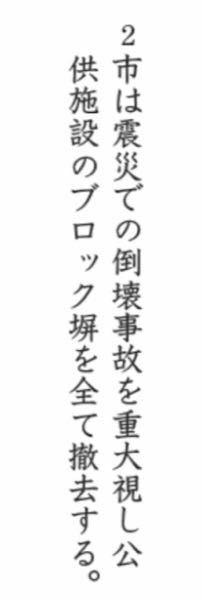 漢字が得意な人に質問です、この文の誤字はどこですか?