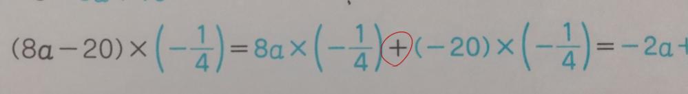 何故この赤丸の所はプラスになるのでしょうか -20も-4分の1もマイナスの符号は残ってます