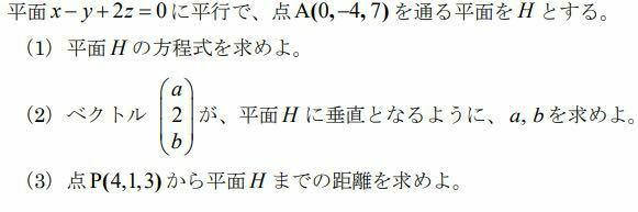 線形代数学の問題です。 (2)がわかりません。教えていただきたいです。