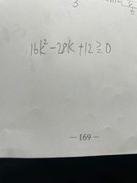 至急お願いしたいです こういう風に数が大きいときは これだったら全体を4で割って簡単な数にして因数分解してもいいんですか? 理由も教えて欲しいです
