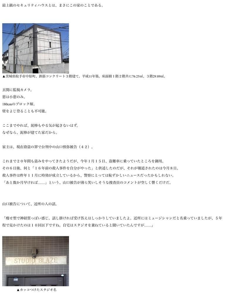 この家を見に行きたいのですが 場所の詳細を教えてください。 ↓ 〉茨城県取手市中原町、鉄筋コンクリート3階建て。平成11年築。 床面積1階2階共に76.25㎡、3階29.89㎡。 https://www.tanteifile.com/tamashii/scoop_2004/09/10_01/