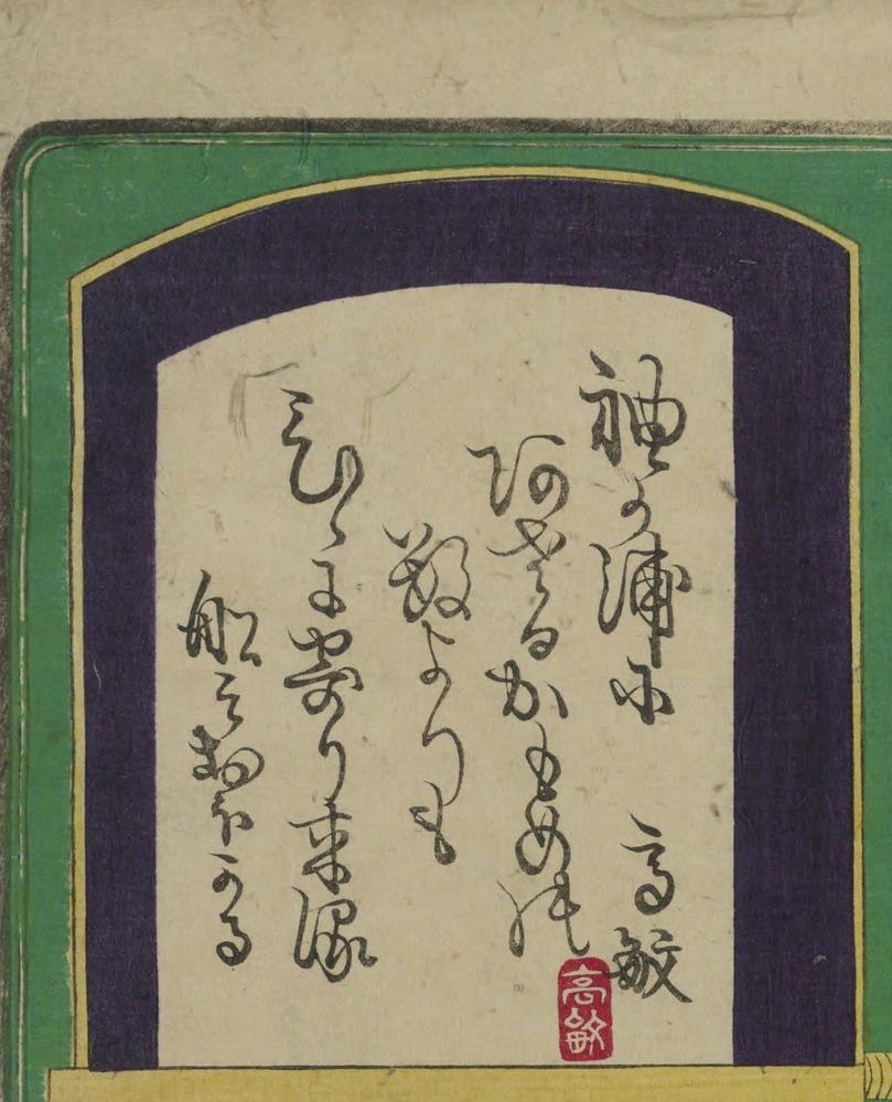 この和歌が何と書いてありますか?